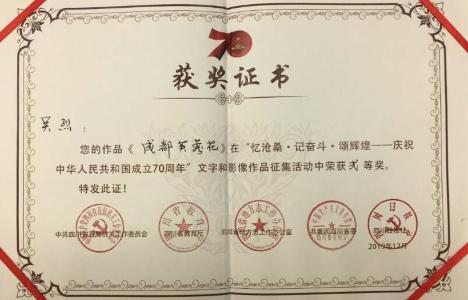 四川省税务局吴烈作词作曲《成都芙蓉花》荣获二等奖